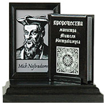 """mBook Нострадамус Пророчества """"Эксклюзив"""""""
