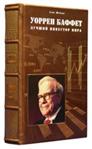 Elite Book Уоррен Баффет. Лучший инвестор мира