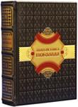 Elite Book Золотая книга шоколада