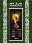 Elite Book Все чемпионаты мира по футболу с 1930 по 2010гг.