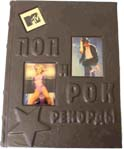 Elite Book Поп и рок. Рекорды MTV