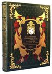 Elite Book Радзивиллы. Альбом портретов XVIII-XIX веков